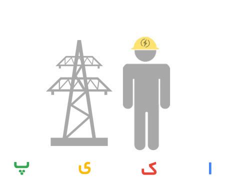 همکاری با مهندسین رشته برق