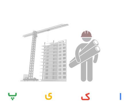 استخدام مهندس معمار