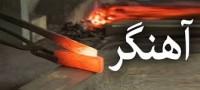 آهنگری و جوشکاری در محل