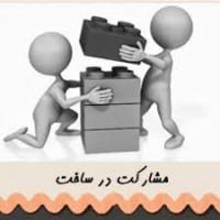 مشارکت بلوار فردوس شرق خيابان وليعصر