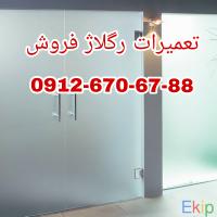 تعمیر شیشه سکوریت 09121576448