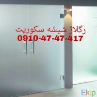 تعمیر شیشه سکوریت،نصب و رگلاژ درب های شیشه سکوریت 09104747417 بازار شیشه تهران