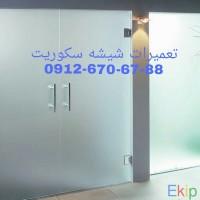 تعمیرات درب های شیشه ای سکوریت (میرال) 09126706788